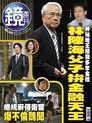 鏡週刊 第49期 2017/09/06