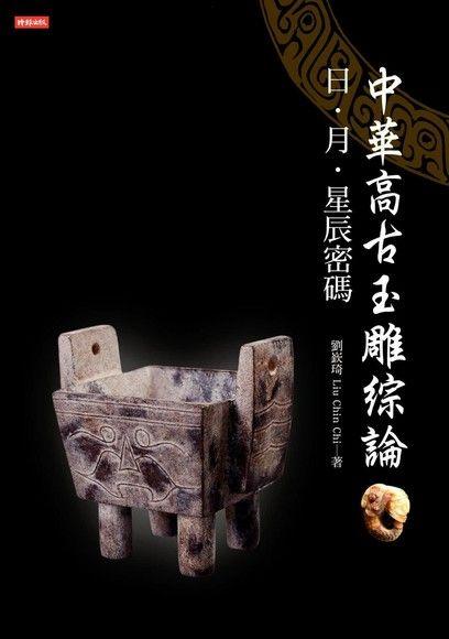 中華高古玉雕綜論