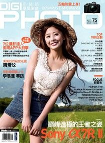 DIGIPHOTO 數位相機採購活用雙月刊 09-10月號/2015 第75期