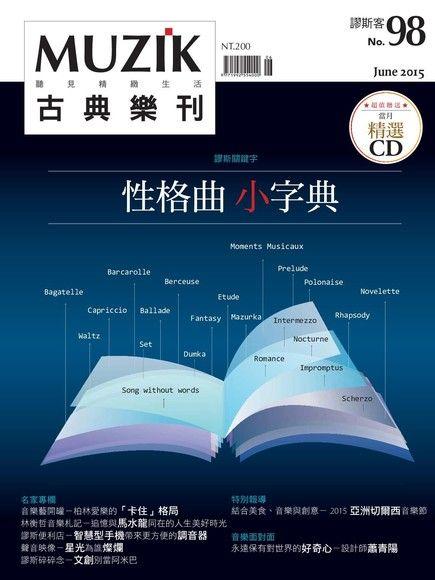 MUZIK古典樂刊 06月號/2015 第98期 (右翻)