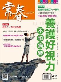 常春月刊 02月號/2017 第407期