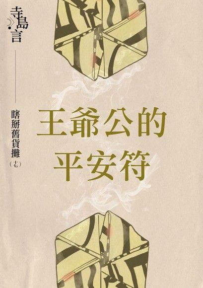 瞎掰舊貨攤(十七):王爺公的平安符