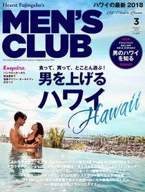 MEN'S CLUB 2018年3月號 【日文版】