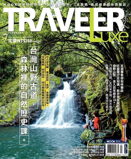 TRAVELER luxe旅人誌 07月號/2018 第158期