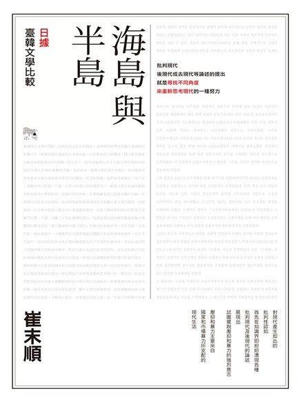 海島與半島:日據臺韓文學比較