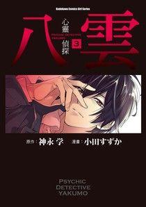 心靈偵探八雲 (3)