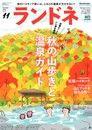 Randonn'ee 2016年11月號 No.81 【日文版】