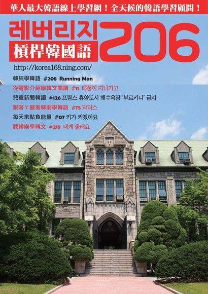 槓桿韓國語學習週刊第206期