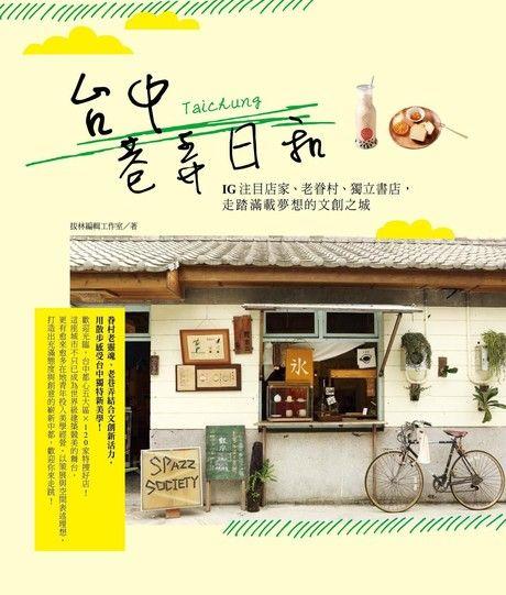 台中巷弄日和:IG注目店家、老眷村、獨立書店,走踏滿載夢想的文創之城!