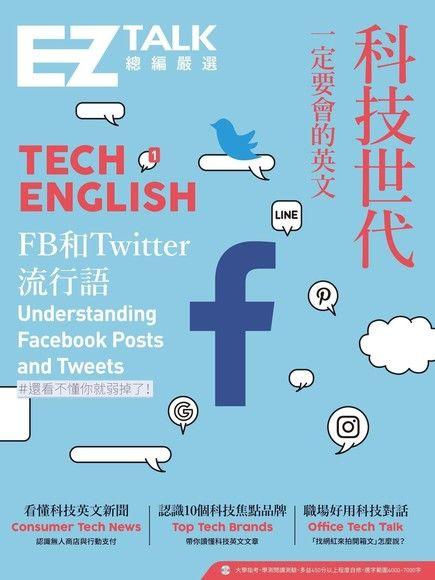 科技世代一定要會的英文