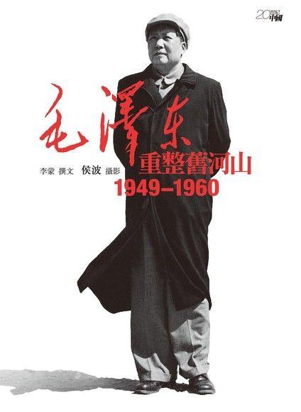 毛澤東重整舊河山:1949—1960
