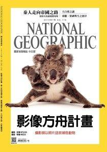 國家地理雜誌2016年7月號
