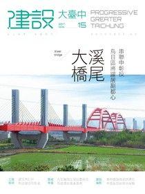 建設大臺中期刊 第15期