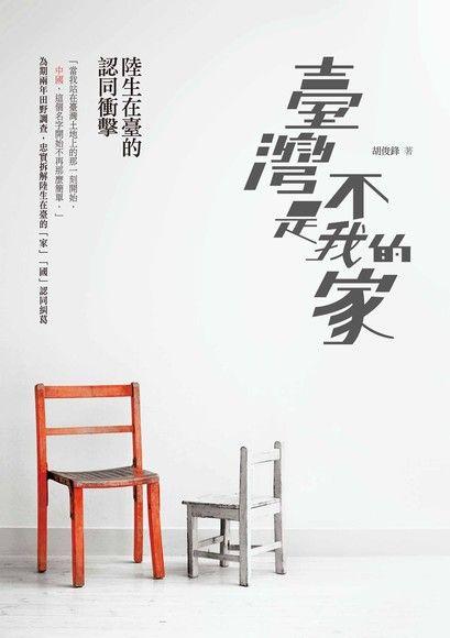 臺灣不是我的家:陸生在臺的認同衝擊