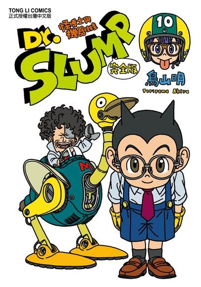 Dr.SLUMP怪博士與機器娃娃完全版 (10)