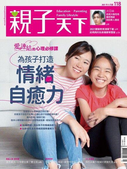 親子天下雜誌 05月號/2021 第118期