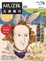 MUZIK古典樂刊 04月號/2013 第74期 (右翻)