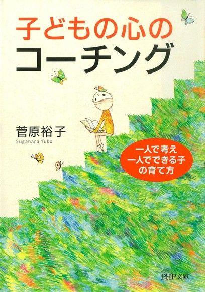 日本媽媽這樣教自立,讓小孩自立思考、自立成長的教養術