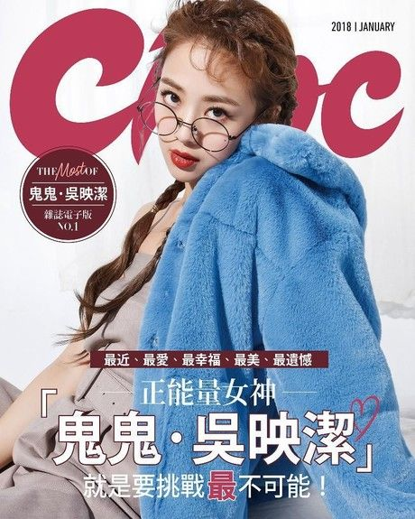 Choc 恰女生 線上電子版 特刊No.1