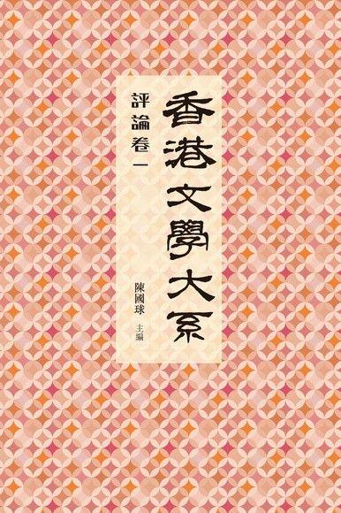 香港文學大系1919-1949:評論卷一