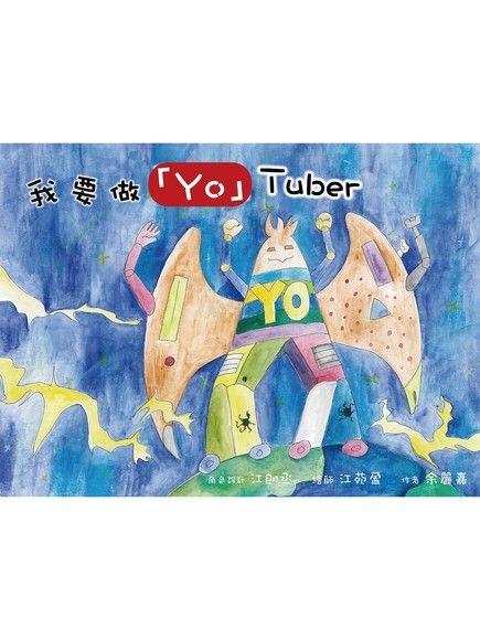 我要做「Yo」Tuber