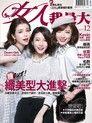 女人我最大雙月刊 12月號/2013 第35期
