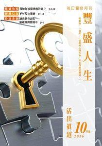 豐盛人生靈修月刊【繁體版】2016年10月號