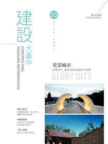 建設大臺中期刊 第23期