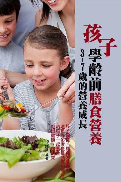 孩子學齡前膳食營養