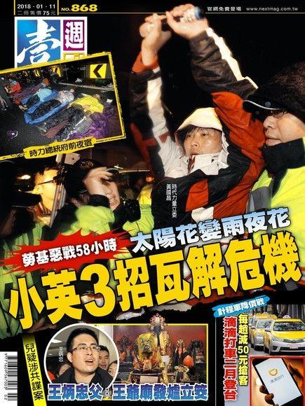壹週刊 第868期 2018/01/11