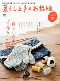 日本聰明好生活的裁縫篇【日文版】