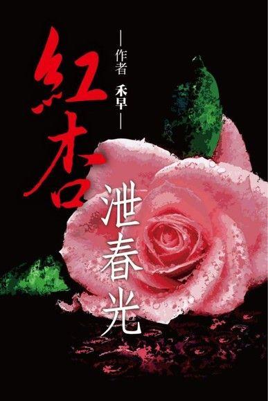 紅杏泄春光(卷三)