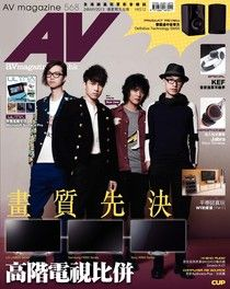 AV magazine周刊 568期 2013/05/24