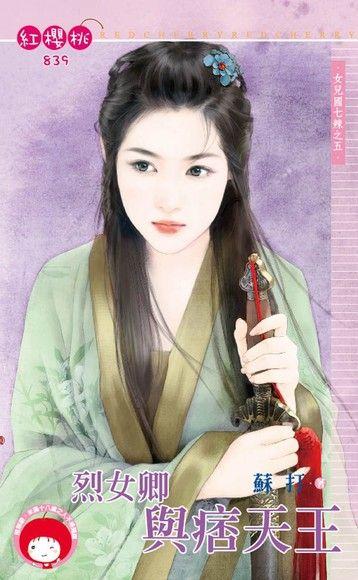 烈女卿與痞天王【女兒國七辣之五】(限)