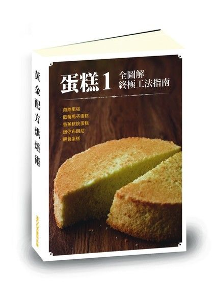 【蛋糕1全圖解終極工法指南】