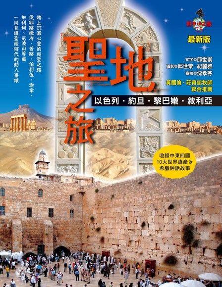 聖地之旅:以色列.約旦.黎巴嫩.敘利亞(最新版)