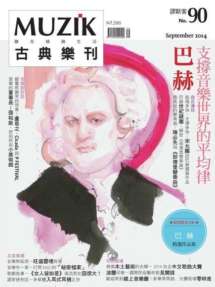 MUZIK古典樂刊 09月號/2014 第90期 (右翻)