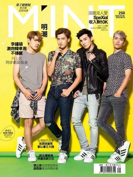 明潮M'INT 第250期 2016/07/28