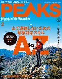 PEAKS 2018年2月號 No.99 【日文版】