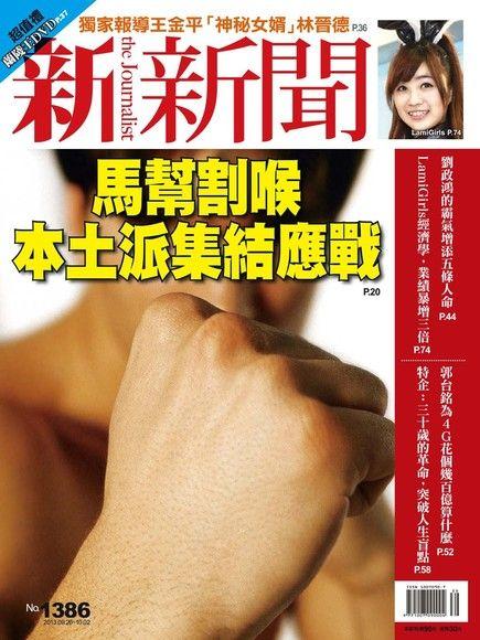 新新聞 第1386期 2013/09/25