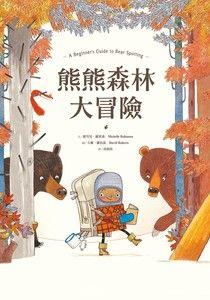 【电子书】熊熊森林大冒險