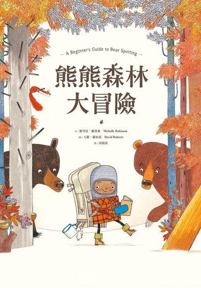 熊熊森林大冒險