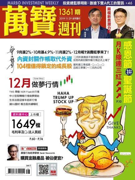 萬寶週刊 第1361期 2019/11/29