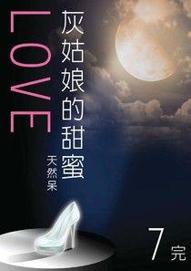 灰姑娘的甜蜜LOVE(7)-精彩完結