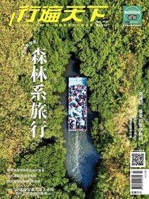 行遍天下旅遊雜誌 03月號/2020 第330期