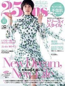 25ans 2020年09月號 【日文版】