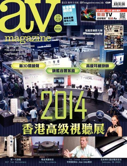AV magazine雙周刊 600期 2014/08/15