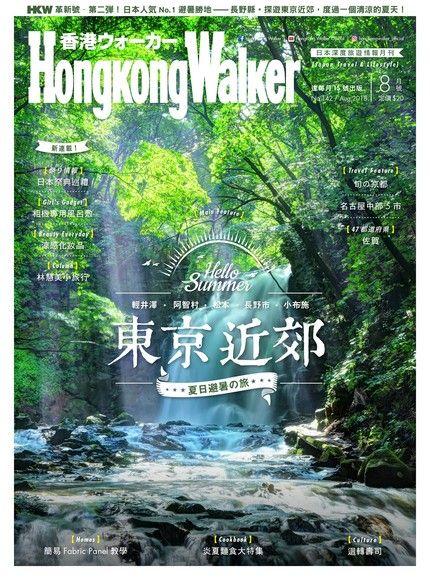 Hong Kong Walker 142期
