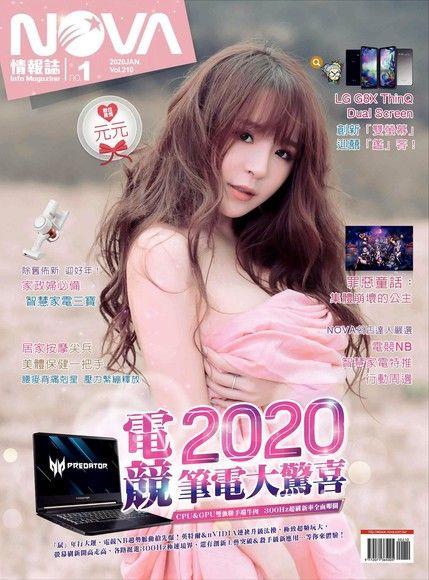 NOVA情報誌 01月號/2020 第210期