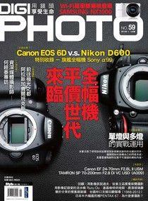 DIGIPHOTO 數位相機採購活用雙月刊 01-02月號/2013 第59期